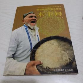 解读维吾尔音乐珍宝木卡姆:人类口头和非物质文化遗产代表作