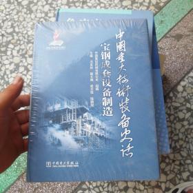 中国重大技术装备史话:宝钢成套设备制造
