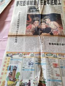 彩页90年代报纸一张 4开 佘诗曼等