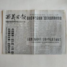 西藏日报 1999年12月9日 今日四版(自治区举行迎接澳门回归祖国形势报告会-喜迎澳门顺利回归实现中华民族全面振兴,如何增加民族地区农民收入,那曲农业县粮食喜获丰收,这是就是军人的家-拉萨兵站服务纪实)