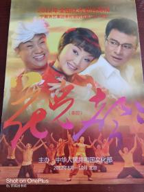 节目单:秦腔[花儿声声]李小雄·柳萍·宁夏秦腔剧院