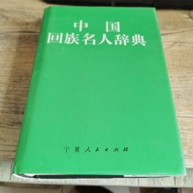 中国回族名人辞典