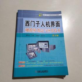 西门子人机界面(触摸屏)组态与应用技术 第3版