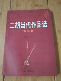 二胡当代作品选(第2卷)封面少许水印