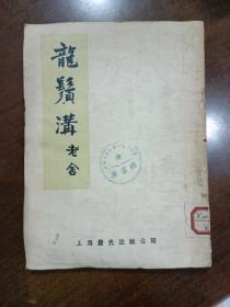 龙须沟(1951年初版)