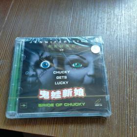 鬼娃新娘 CD光盘 未开封 实物拍图 现货