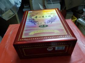 贵州茅台酒--15年--酒瓶--酒盒