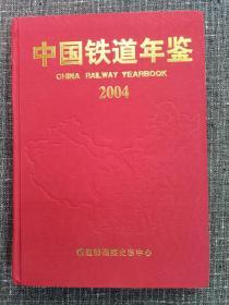 中国铁道年鉴 2004(全新)