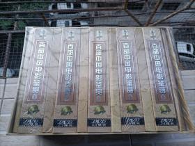 纪念中国电影诞生100周年百部中国电影鉴赏  DVD  全五盒未拆