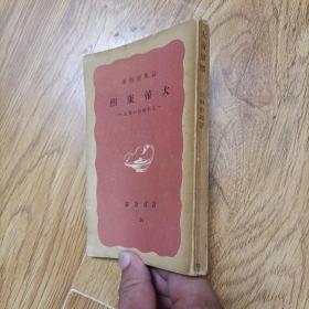 日本藏书家旧藏,民国时期1941年(昭和16年)《大帝康熙》