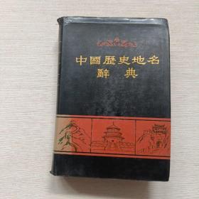中国历史地名辞典【精装】