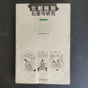 北朝晚期石窟寺研究《编号C25》