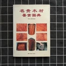 名贵木材鉴赏图典