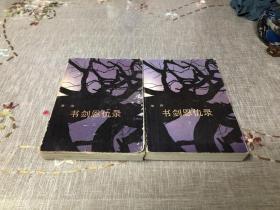 书剑恩仇录(上下) 全2册 85年百花文艺出版社一版一印大32开本少见版本品相不错第一册目录稍有破损