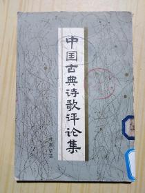 中国古典诗词评论集
