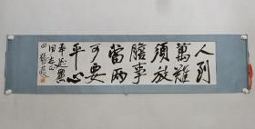 保真书画,山西著名书法家,田树苌《人到万难须放胆,事当两可要平心》书法一幅,纸本横批,画心尺寸33.5×137.5cm。