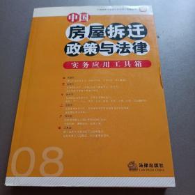 中国房屋拆迁政策与法律实务应用工具箱