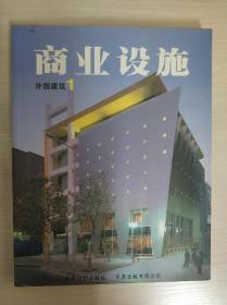 外国建筑 1·商业设施