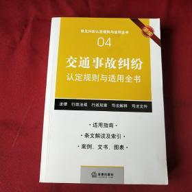 交通事故纠纷认定规则与适用全书  04