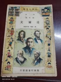 小学生文库 第一集 传记类《达尔文》民国22年初版全一册