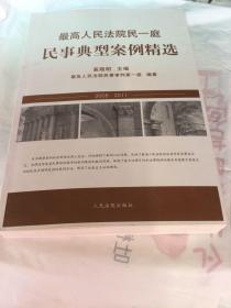最高人民法院民一庭民事典型案例精选(2008-2011)