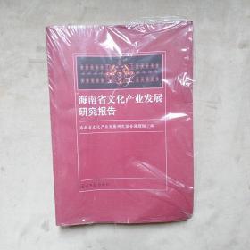 海南省文化产业发展研究报告