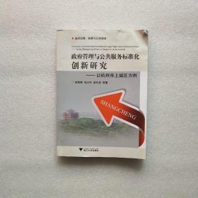 政府管理与公共服务标准化创新研究:以杭州市上城区为例(书有受湖潮)品如图