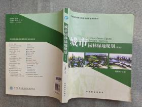 高等院校园林与风景园林专业规划教材:城市园林绿地规划(第3版)有水印