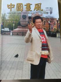 中国画风2018 3