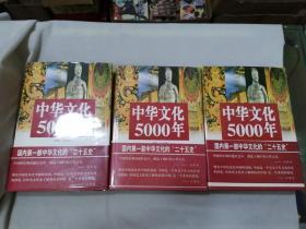 中華文化五千年(上中下)