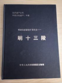 明清皇家陵寝扩展项目——明十三陵