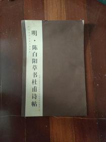 中國歷代名家書法卷折:明.陳白陽草書杜甫詩帖