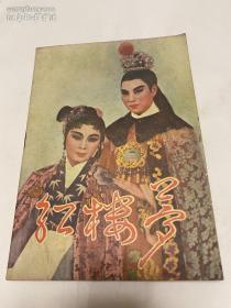 1954上海九星大影院〈红楼梦〉