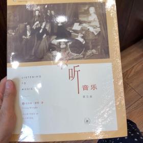 聆听音乐:第五版(全新未拆送cd)
