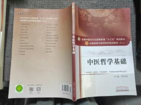 中医哲学基础 【内页基本干净,前封微伤】