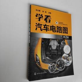 学看汽车电路图(第二版)
