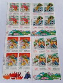 专377 中国古典小说邮票西游记邮票4套合售(带边)
