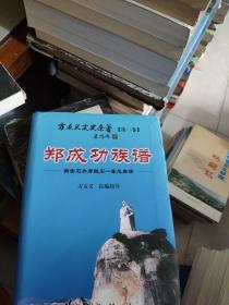 郑成功族谱(第一卷) 作者签赠本