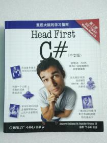 Head First C#(第三版 中文版)