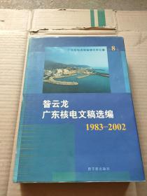 广东核电高层管理文件汇集. 第8卷, 昝云龙广东核 电文稿选编