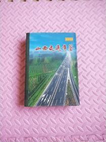 山西交通年鉴.2003