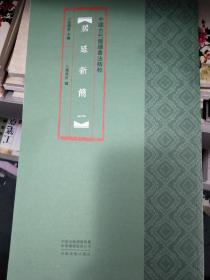 中国古代简牍书法精粹 居延新简(一)
