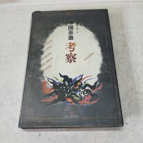 中国巫蛊考察(精装本)