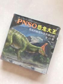恐龙大王 恐龙的秘密科学思维训练(套装共10册)