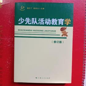 少先队活动教育学(修订版)