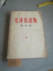 毛泽东选集第五卷(4号)
