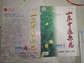 医学书籍《山东中医杂志(二册合售)》大16开本,西6--6