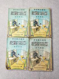 民国珍本  长篇言情小说 红杏出墙记 2-5册  合售