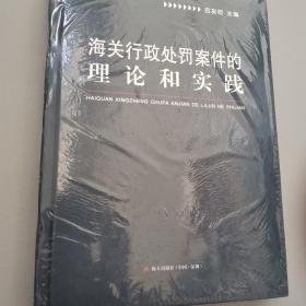 海关行政处罚案件的理论和实践