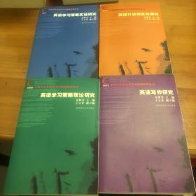 中国当代英语学习与策略研究丛书:英语学习策略理论研究.英语口语研究与测试.研究 英语写作研究.英语学习策略实证研究【4本和售】